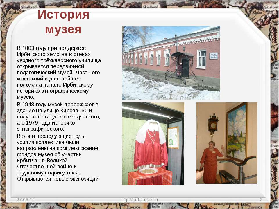 История музея В 1883 году при поддержке Ирбитского земства в стенах уездного ...