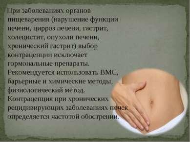 При заболеваниях органов пищеварения (нарушение функции печени, цирроз печени...