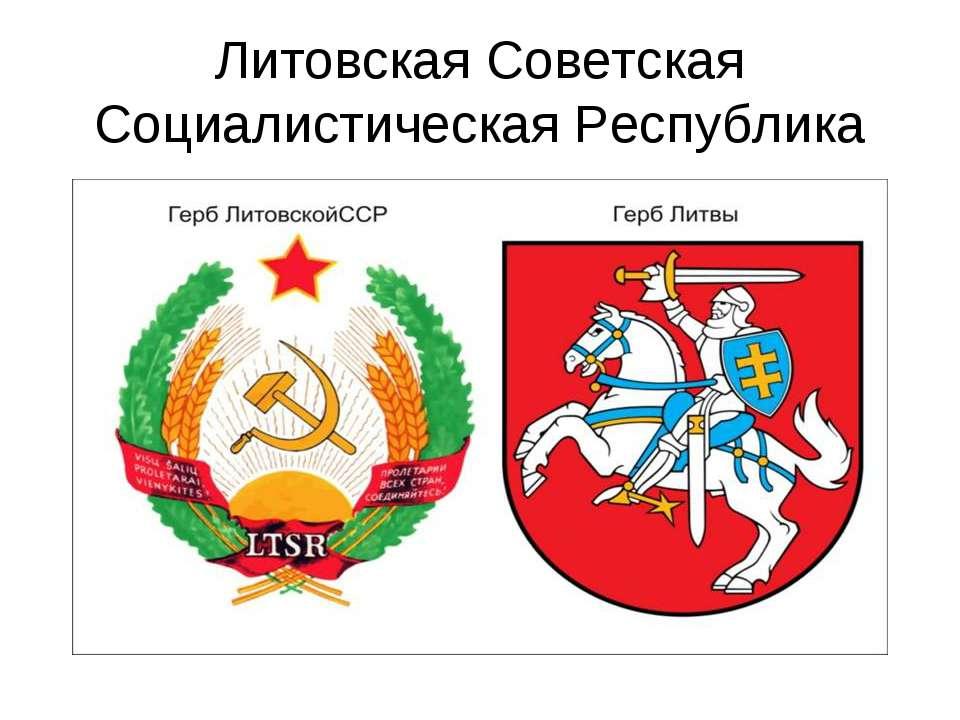 Литовская Советская Социалистическая Республика