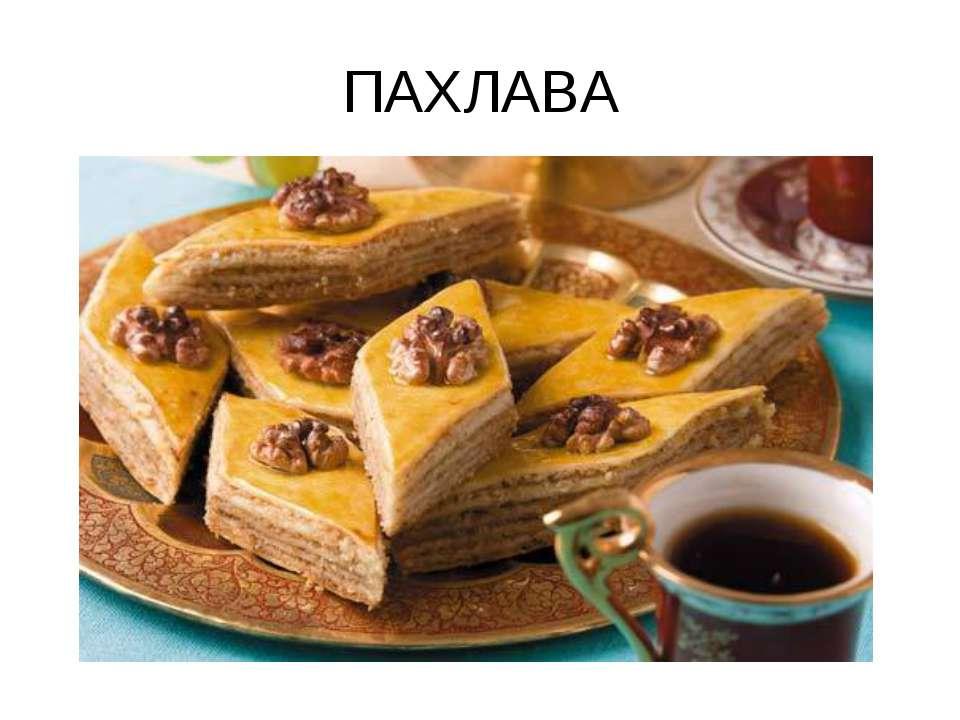 ПАХЛАВА