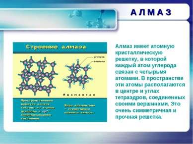 А Л М А З Алмаз имеет атомную кристаллическую решетку, в которой каждый атом ...