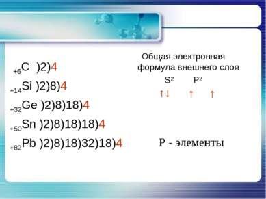 +6С )2)4 +14Si )2)8)4 +32Ge )2)8)18)4 +50Sn )2)8)18)18)4 +82Pb )2)8)18)32)18)...