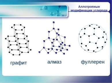 Аллотропные модификации углерода графит алмаз фуллерен