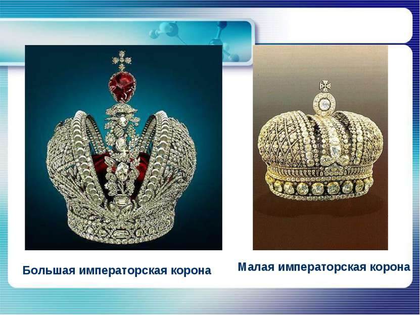 Большая императорская корона Малая императорская корона