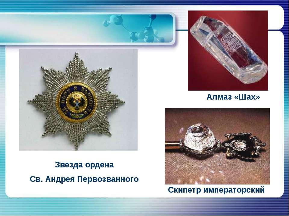 Звезда ордена Св. Андрея Первозванного Алмаз «Шах» Скипетр императорский