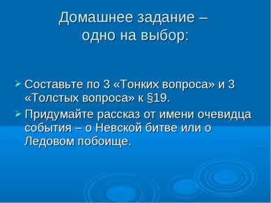 Составьте по 3 «Тонких вопроса» и 3 «Толстых вопроса» к §19. Придумайте расск...