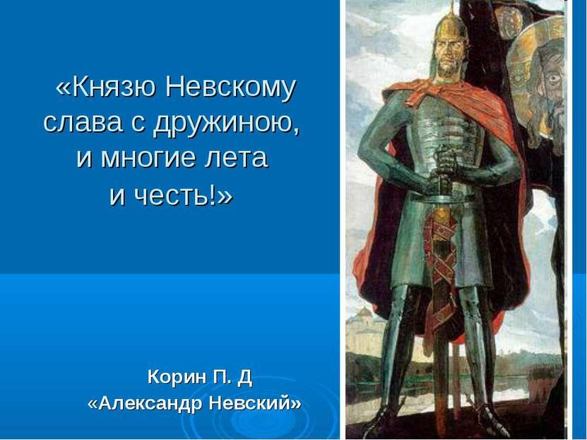 «Князю Невскому слава с дружиною, и многие лета и честь!» Корин П.Д «Алекс...