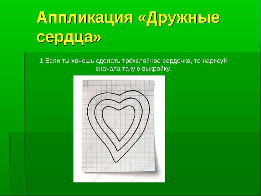 Аппликация «Дружные сердца» 1.Если ты хочешь сделать трёхслойное сердечко, то...