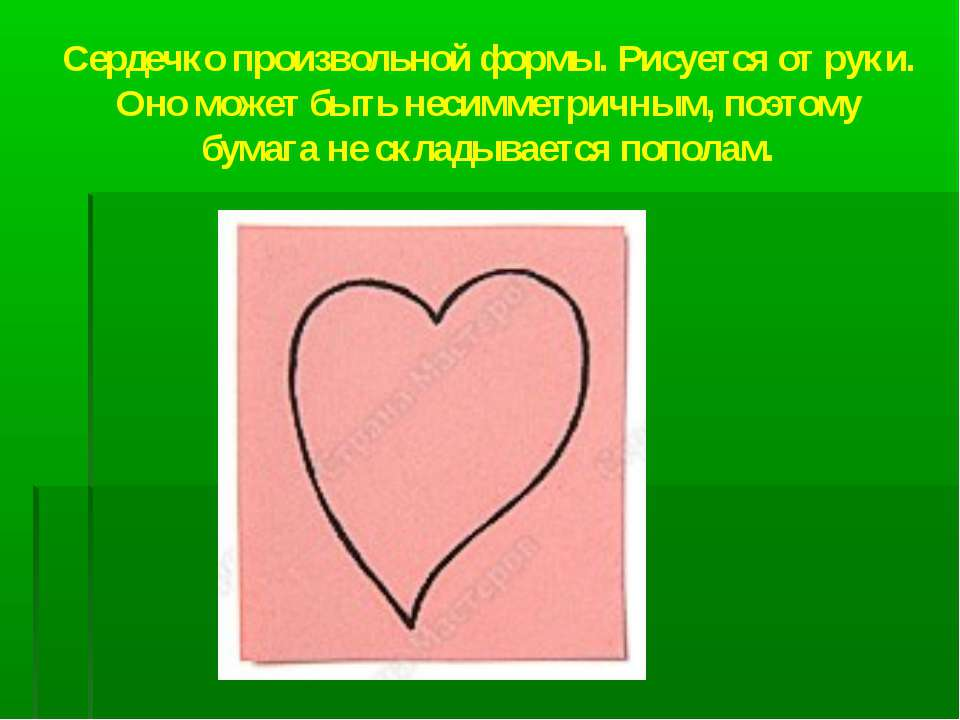 Сердечко произвольной формы. Рисуется от руки. Оно может быть несимметричным,...