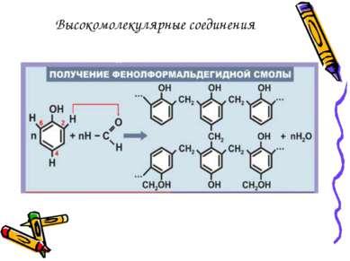 Высокомолекулярные соединения