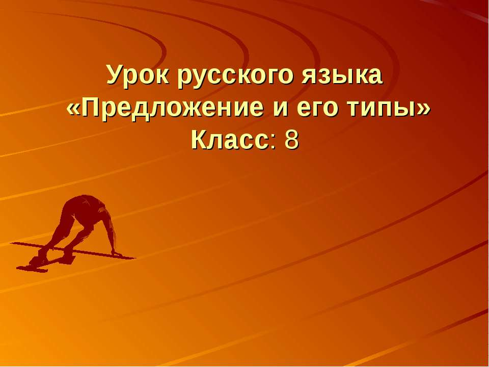 Урок русского языка «Предложение и его типы» Класс: 8