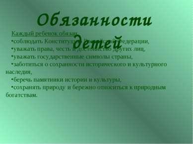 Обязанности детей Каждый ребенок обязан соблюдать Конституцию Российской Феде...