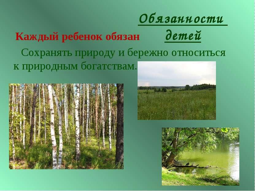 Сохранять природу и бережно относиться к природным богатствам. Обязанности де...
