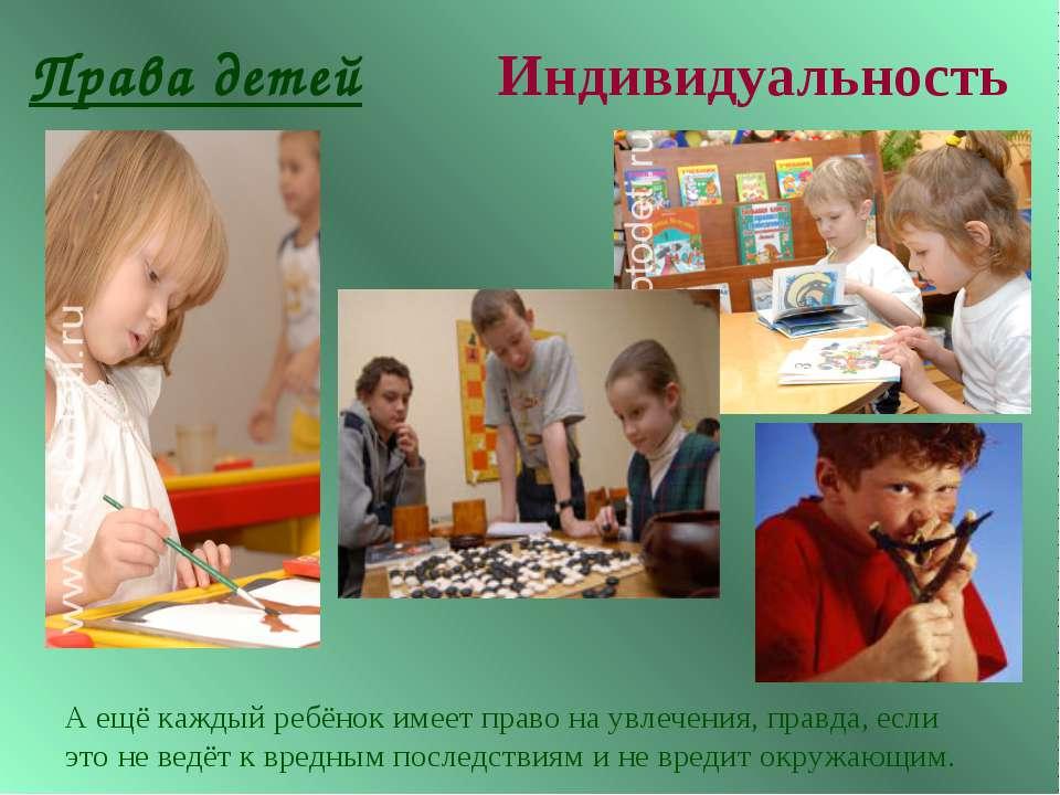 Права детей Индивидуальность А ещё каждый ребёнок имеет право на увлечения, п...