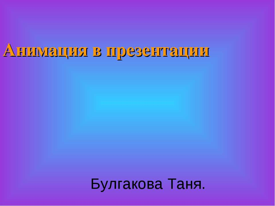 Анимация в презентации Булгакова Таня.