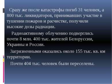 Сразу же после катастрофы погиб 31 человек, а 800 тыс. ликвидаторов, принимав...