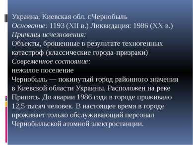 Украина, Киевская обл. г.Чернобыль Основание: 1193 (XII в.) Ликвидация: 1986 ...