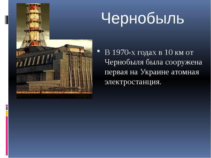 В 1970-х годах в 10 км от Чернобыля была сооружена первая на Украине атомная ...