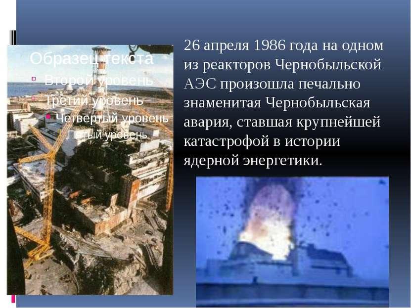 26 апреля 1986 года на одном из реакторов Чернобыльской АЭС произошла печальн...