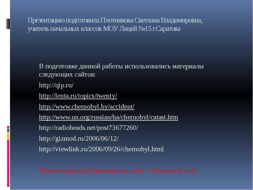 Презентацию подготовила Плотникова Светлана Владимировна, учитель начальных к...