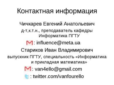 Контактная информация Чичкарев Евгений Анатольевич д-т,к.т.н., преподаватель ...