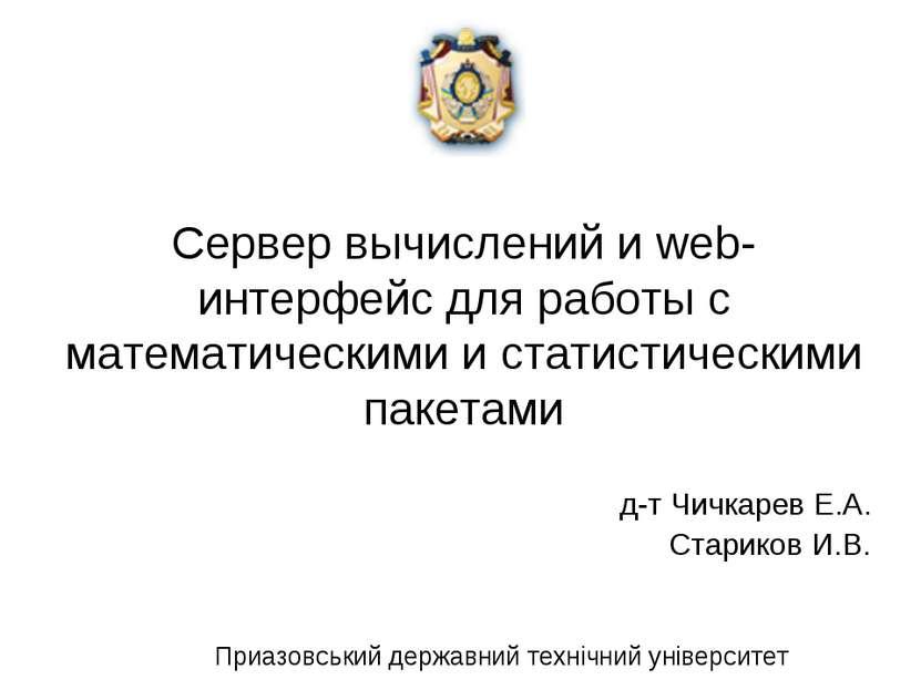 Сервер вычислений и web-интерфейс для работы с математическими и статистическ...