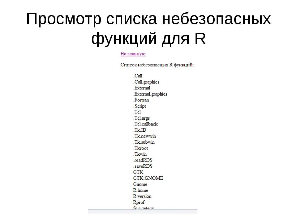 Просмотр списка небезопасных функций для R