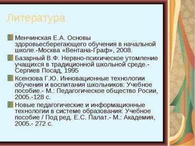 Литература Менчинская Е.А. Основы здоровьесберегающего обучения в начальной ш...