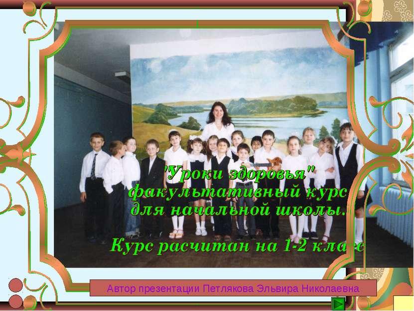 Автор презентации Петлякова Эльвира Николаевна