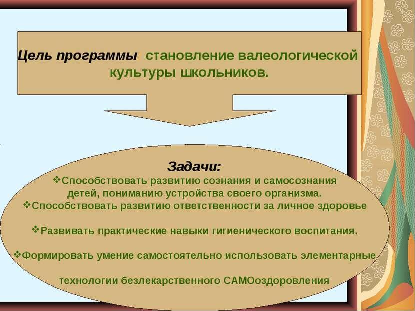 Цель программы: становление валеологической культуры школьников. Задачи: Спос...