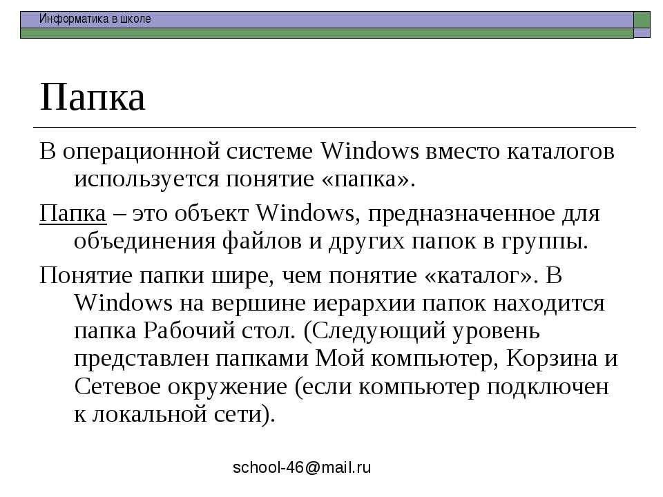 Папка В операционной системе Windows вместо каталогов используется понятие «п...