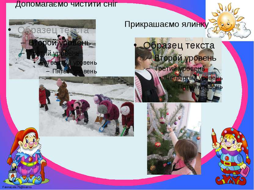 Допомагаємо чистити сніг Прикрашаємо ялинку іграшками
