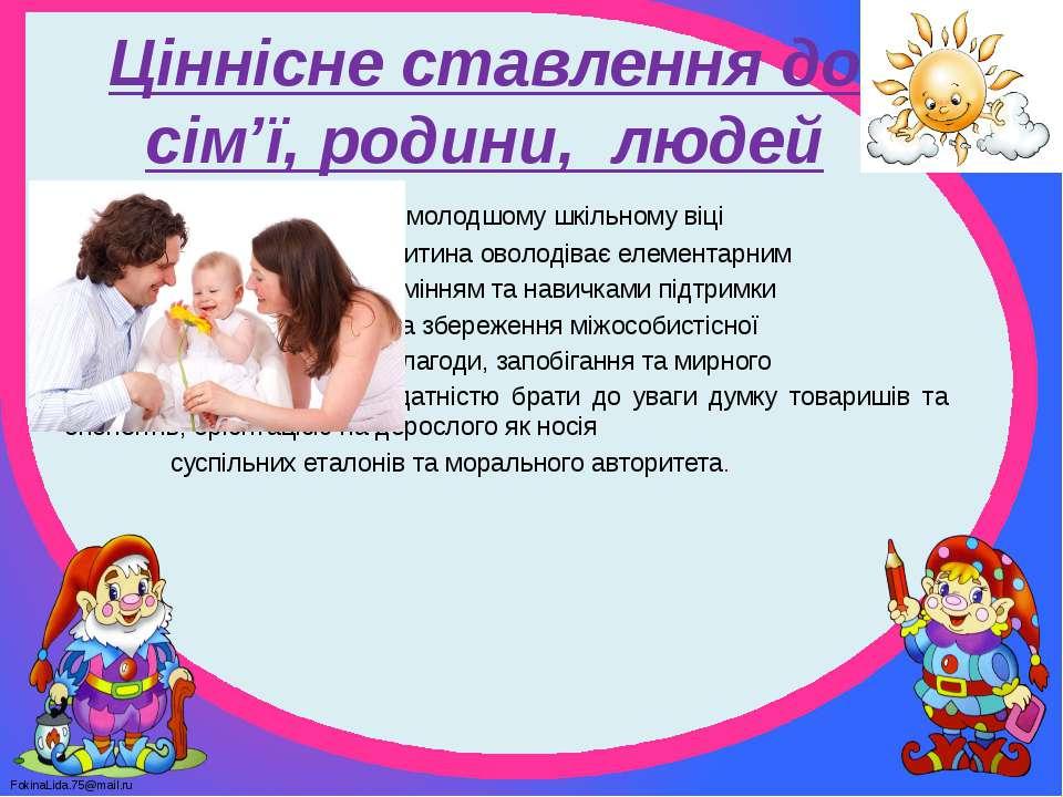 Ціннісне ставлення до сім'ї, родини, людей У молодшому шкільному віці дитина ...