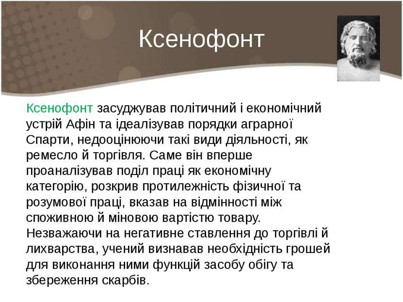 Ксенофонт Ксенофонт засуджував політичний і економічний устрій Афін та ідеалі...