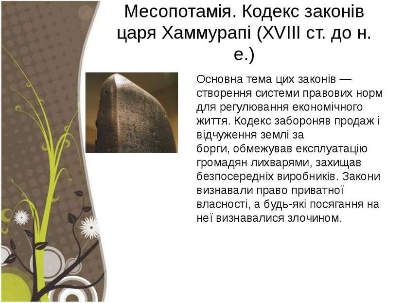 Месопотамія. Кодекс законів царя Хаммурапі(ХVIIIст. до н. е.) Основна тема ...