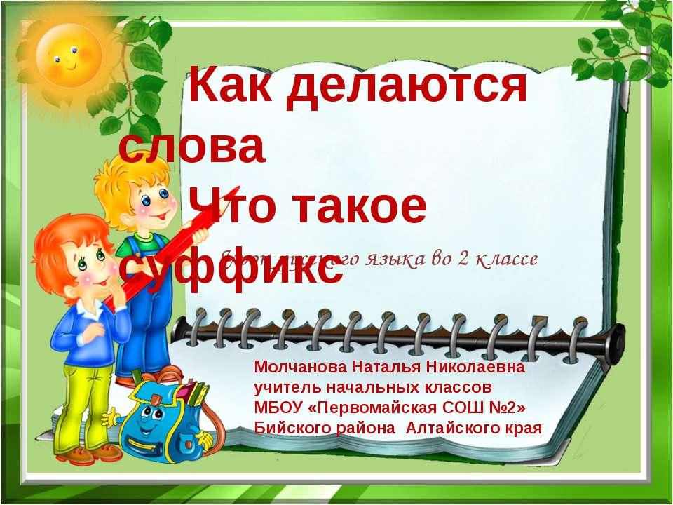 Урок русского языка во 2 классе Как делаются слова Что такое суффикс Молчанов...