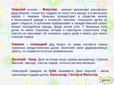 Чешский коллега – Микулаш - внешне напоминает российского Деда Мороза, только...