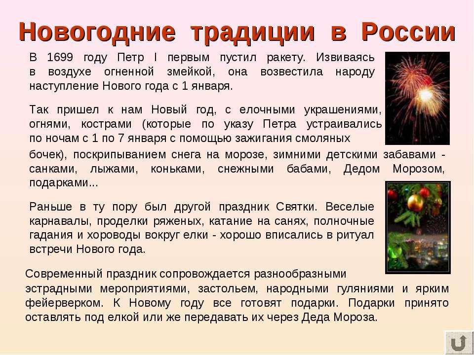 Новогодние традиции в России Раньше в ту пору был другой праздник Святки. Вес...