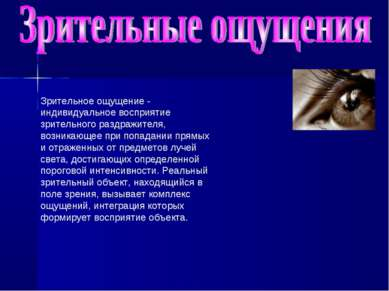 Зрительное ощущение - индивидуальное восприятие зрительного раздражителя, воз...