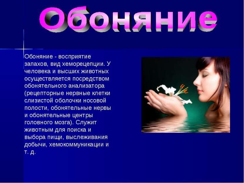 Обоняние - восприятие запахов, вид хеморецепции. У человека и высших животных...