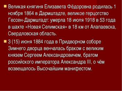 Великая княгиня Елизавета Фёдоровна родилась 1 ноября 1864 в Дармштадте, вели...