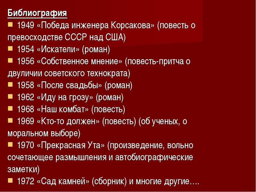 Библиография 1949 «Победа инженера Корсакова» (повесть о превосходстве СССР н...