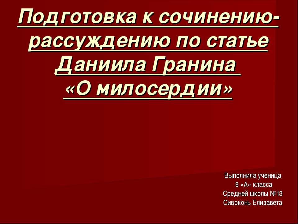Подготовка к сочинению-рассуждению по статье Даниила Гранина «О милосердии» В...