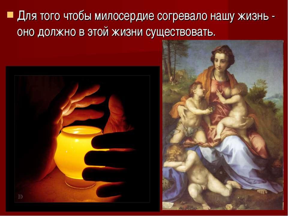 Для того чтобы милосердие согревало нашу жизнь - оно должно в этой жизни суще...