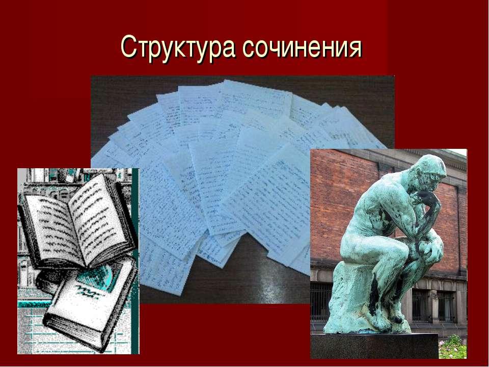 Структура сочинения