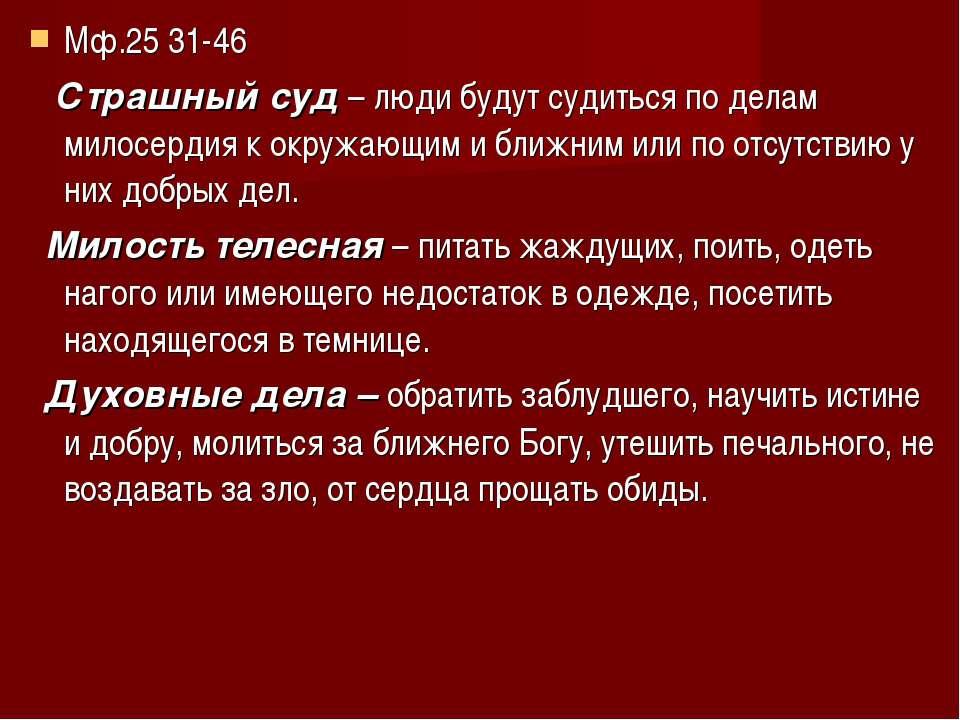 Мф.25 31-46 Страшный суд – люди будут судиться по делам милосердия к окружающ...