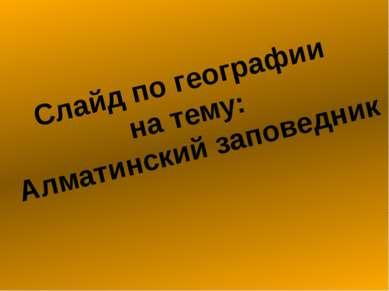 Слайд по географии на тему: Алматинский заповедник