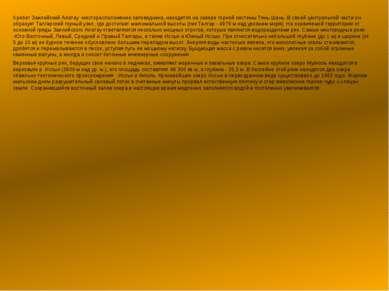 Хребет Заилийский Алатау -месторасположение заповедника, находится на севере ...