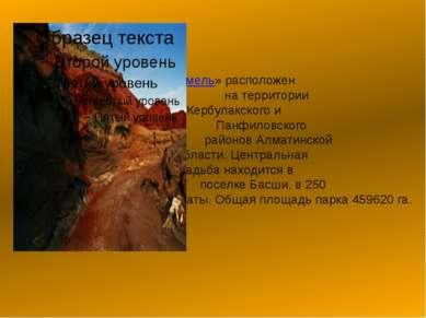 Парк - «Алтын-Эмель» расположен на территории Кербулакского и Панфиловского р...