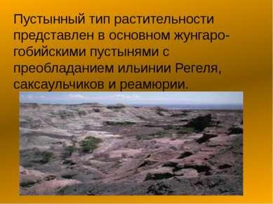 Пустынный тип растительности представлен в основном жунгаро-гобийскими пустын...